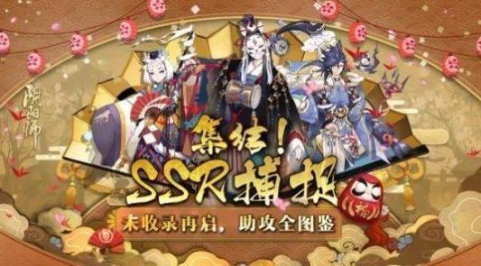 阴阳师18年2月7日维护更新公告 新春聚欧气系列召唤活动开启[多图]图片2