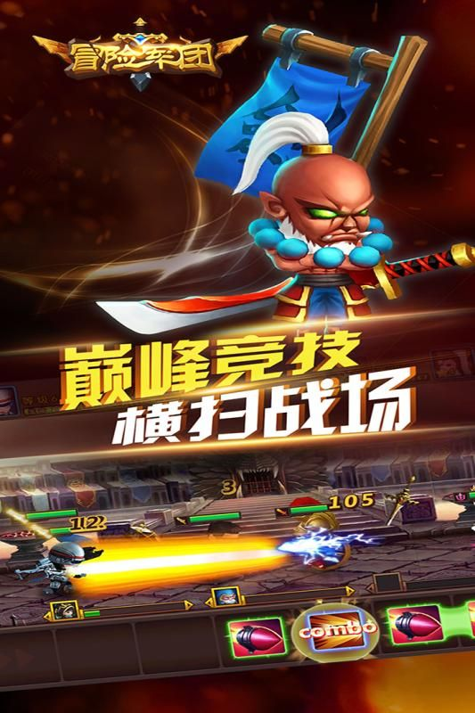 冒险军团官方网站下载九游版图1: