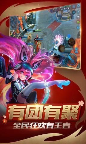 王者荣耀五军对决新春狂欢官方最新版本游戏下载图6: