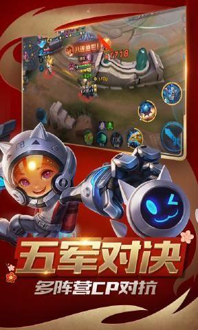 王者荣耀五军对决新春狂欢官方最新版本游戏下载图9: