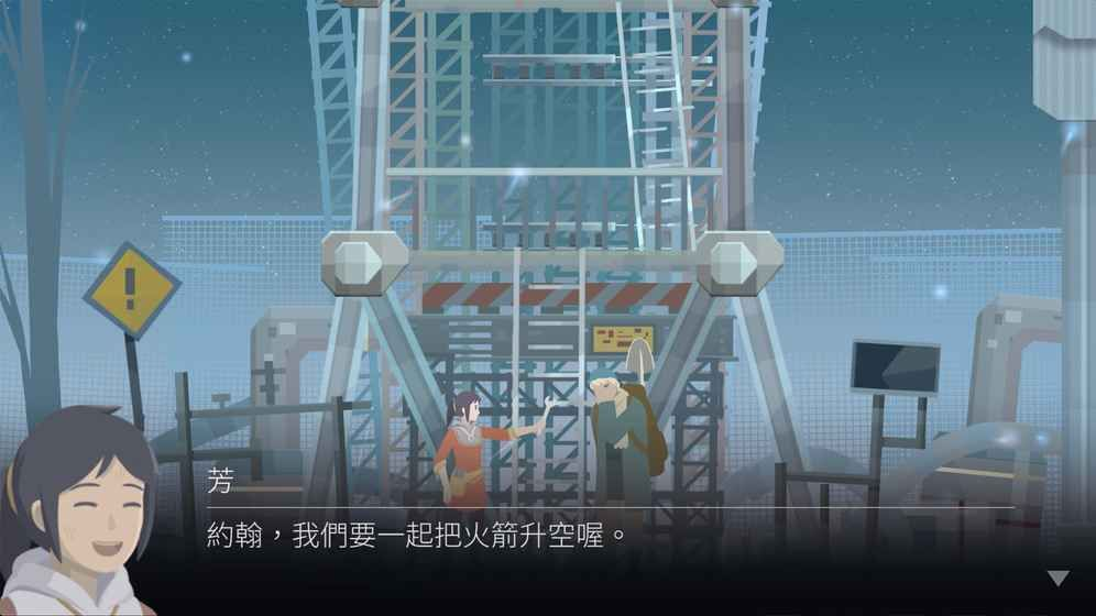 OPUS灵魂之桥游戏安卓手机完整版图2: