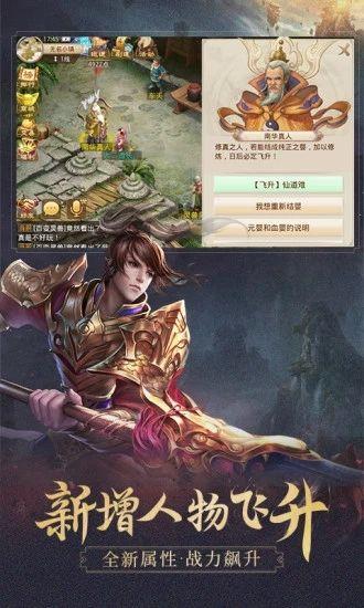 問道手游官方最新安卓版下載圖4: