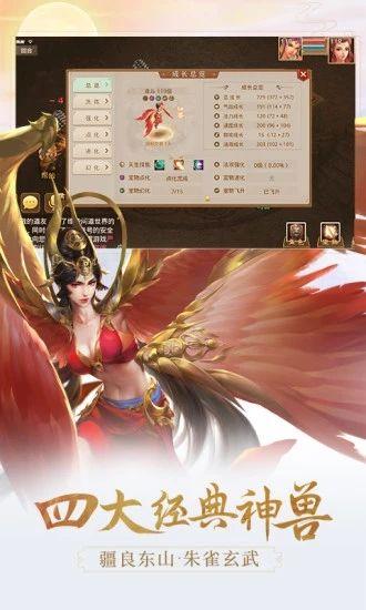 問道手游官方最新安卓版下載圖5: