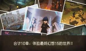 最终幻想15口袋版中文版图2