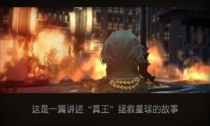 最终幻想15口袋版中文版图5