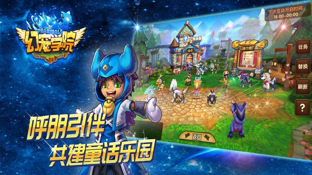 幻宠学院游戏官方网站下载正版图4: