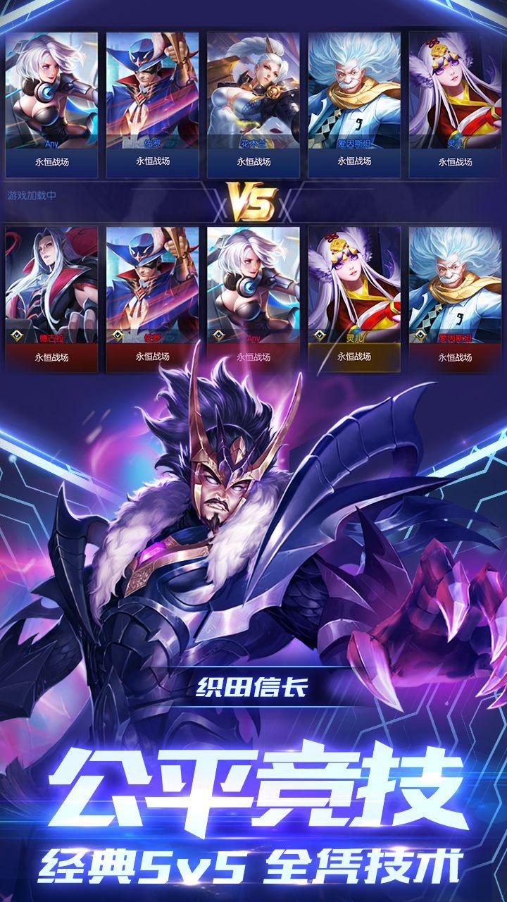 永恒战场游戏官方网站下载正版图4: