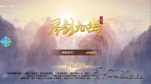 琴剑九幽手游九游版图2: