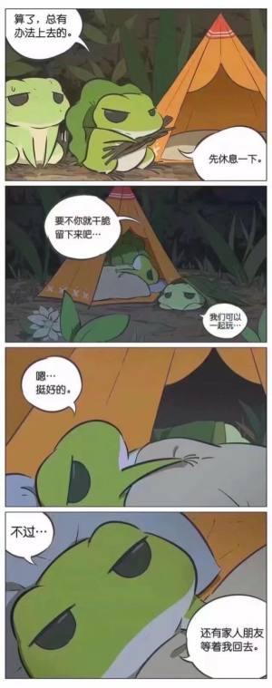 旅行青蛙照片的含义,99%的人都不知道照片背后的故事图片4