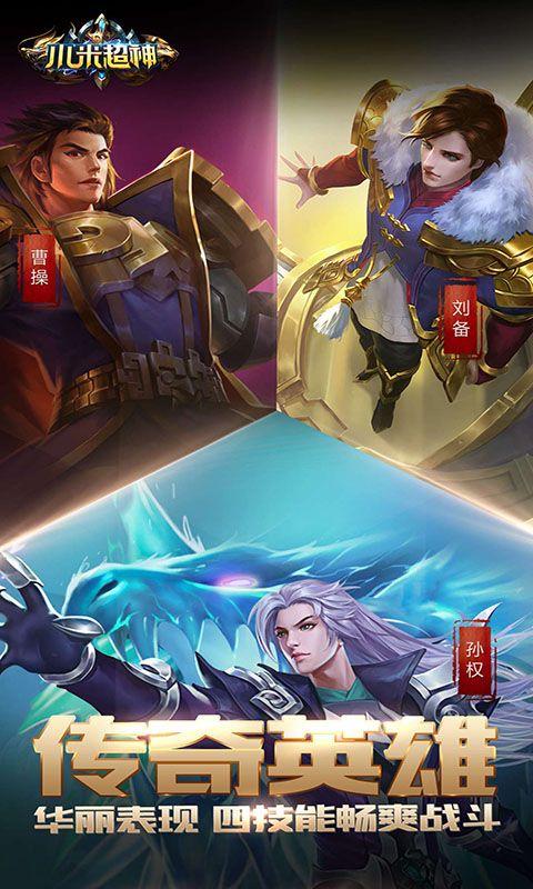 小米超神官网游戏正版下载图2: