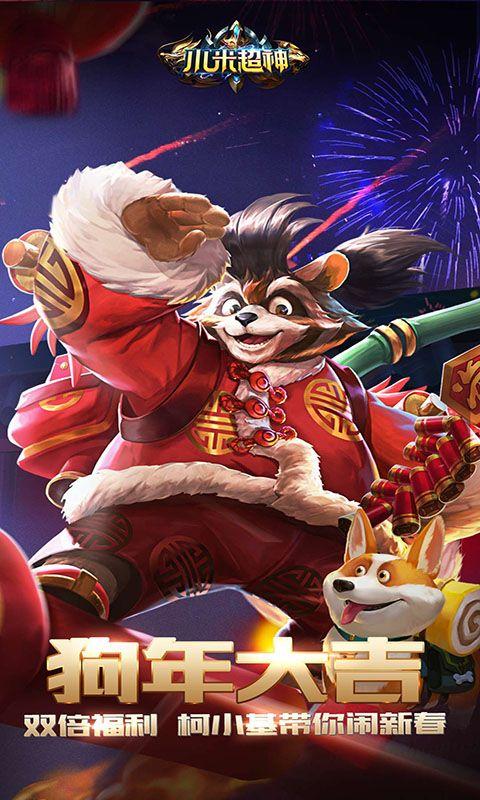 小米超神官网游戏正版下载图1: