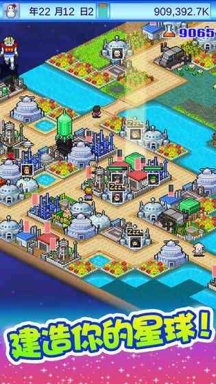 开罗宇宙探险物语安卓最新版图1: