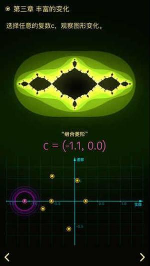 分形的奥秘游戏图4