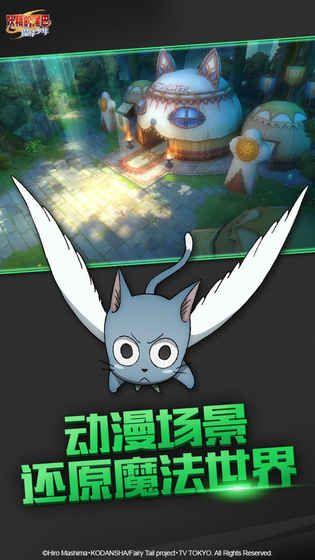 妖精的尾巴魔导少年腾讯官网下载最新公测版图5: