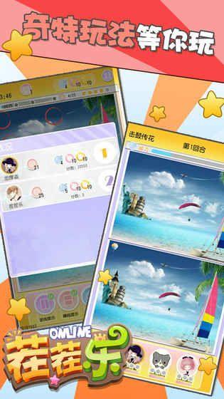 茬茬乐休闲游戏全新安卓版图2: