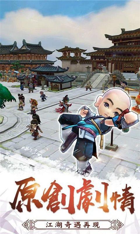 这个江湖不太冷手游官方网站下载正式版图2: