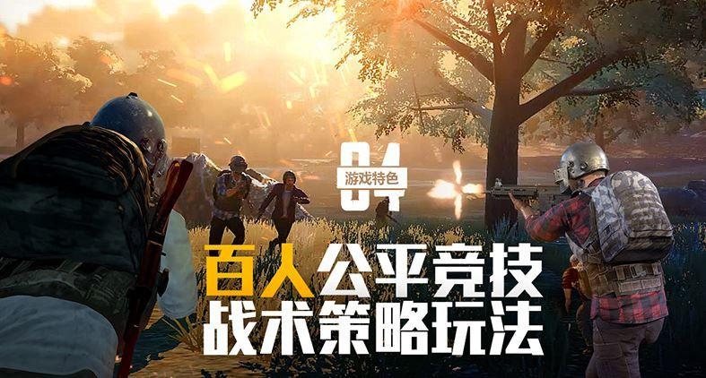 绝地求生刺激战场3月12日更新内容汇总:腾讯刺激战场3月12日更新了什么?[多图]图片2