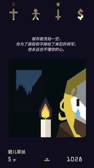 王权女王陛下手机游戏最新版图4: