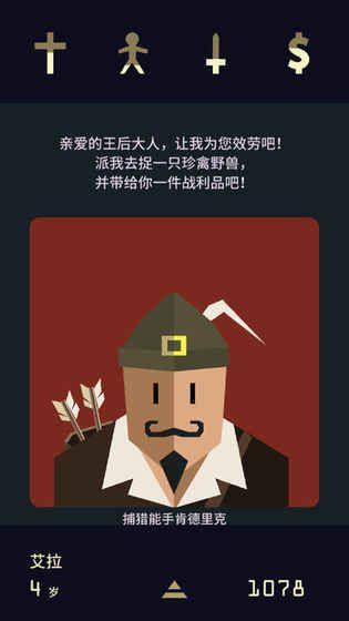 王权女王陛下手机游戏最新版图5: