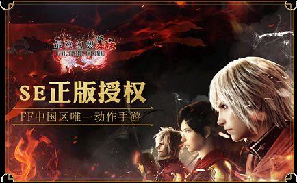 最终幻想觉醒官方网站下载正版游戏安装图1: