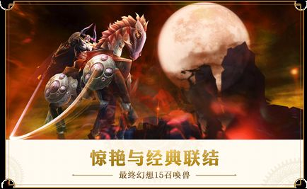 最终幻想觉醒官方网站下载正版游戏安装图4: