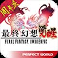 最终幻想觉醒官方网站