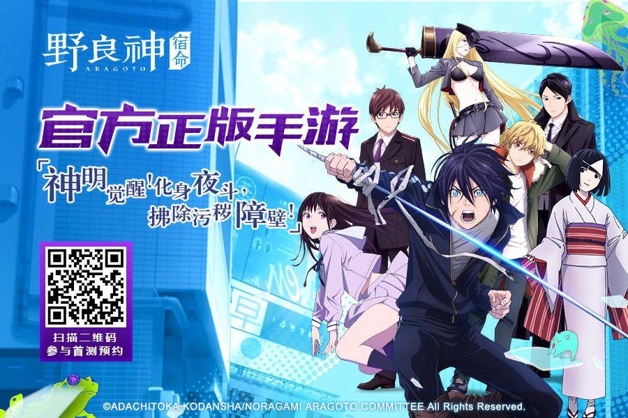 野良神宿命游戏官方网站正式版下载图2: