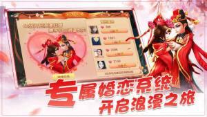 梦幻新传手游安卓版图4
