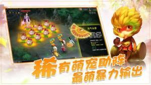 梦幻新传手游安卓版图5