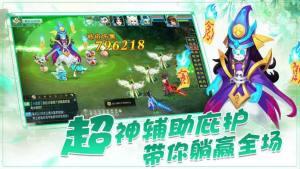 梦幻新传手游安卓版图3