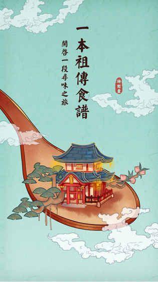 大中华食堂游戏最新手机版下载图2: