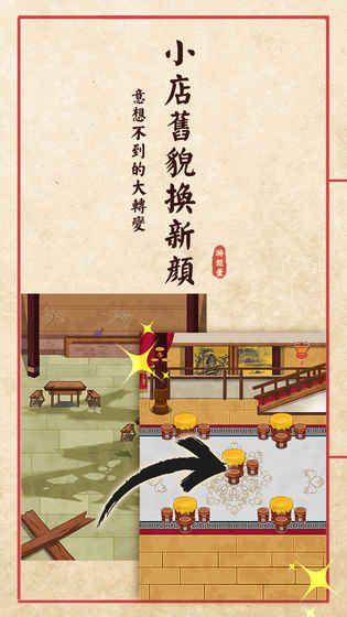 大中华食堂游戏最新手机版下载图4: