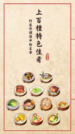 大中华食堂游戏最新手机版下载图1: