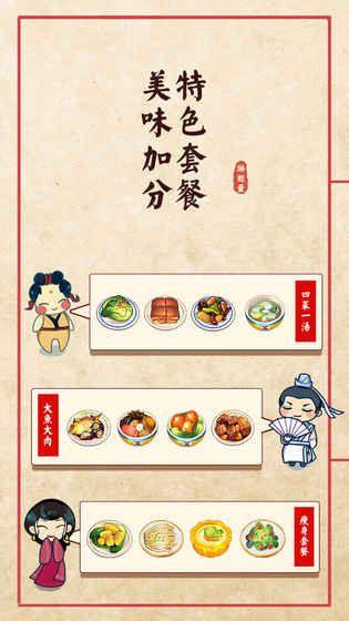 大中华食堂游戏最新手机版下载图3: