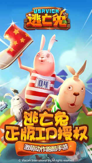 逃亡兔手机游戏最新版图5: