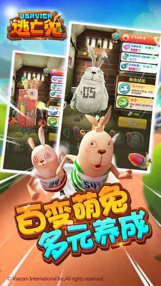 逃亡兔手机游戏最新版图2: