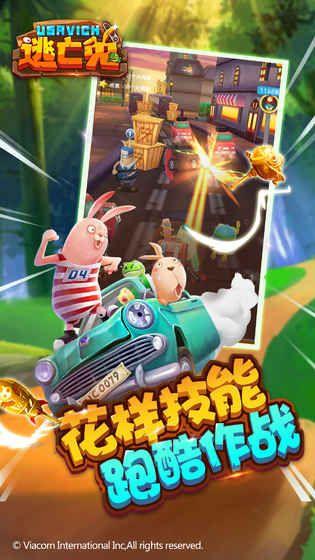 逃亡兔手机游戏最新版图3: