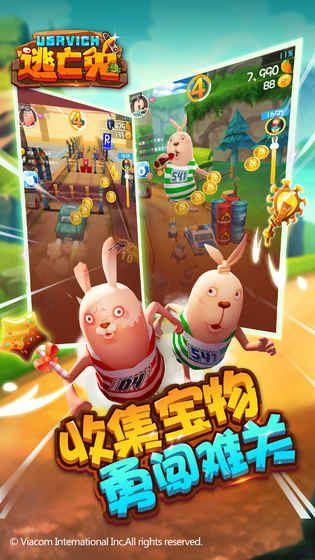 逃亡兔手机游戏最新版图4:
