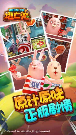 逃亡兔手机游戏最新版图1: