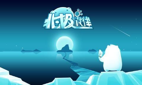 北极旋律手机游戏最新正版下载图1: