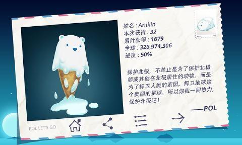 北极旋律手机游戏最新正版下载图2: