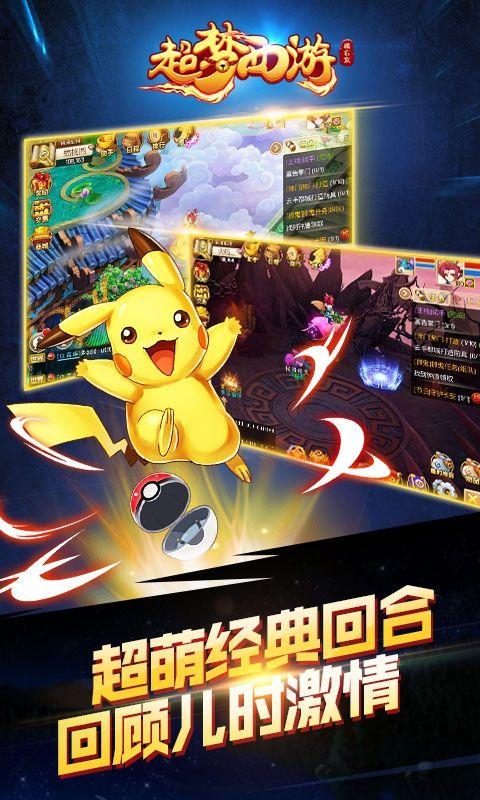 超梦西游比卡超手游官网下载最新版图4: