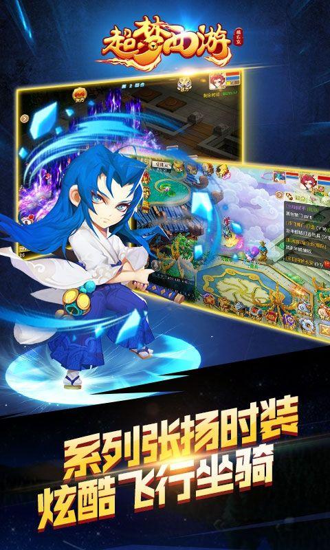 超梦西游比卡超手游官网下载最新版图2: