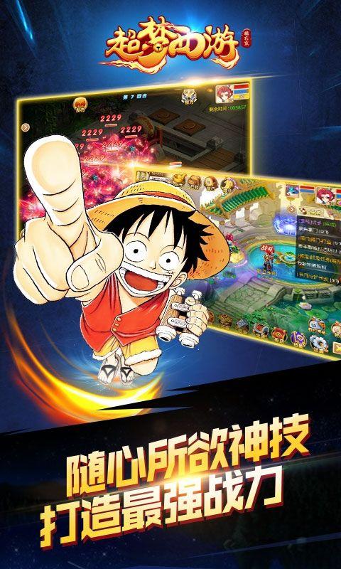 超梦西游比卡超手游官网下载最新版图1: