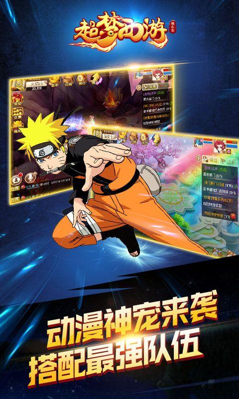 超梦西游比卡超手游官网下载最新版图3: