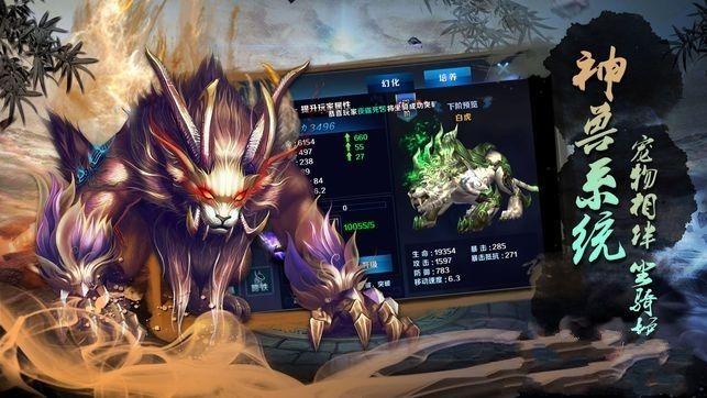 绝代武侠手机游戏官方下载图2: