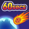 60秒大冒险中文版
