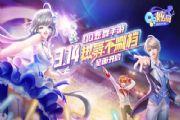 QQ炫舞手游今日正式上线 腾讯经典IP开始发力[多图]