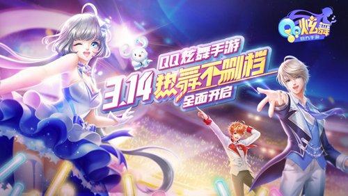 QQ炫舞手游3月15日停机更新公告 更新后登录游戏的玩家将获得致歉礼[多图]图片1