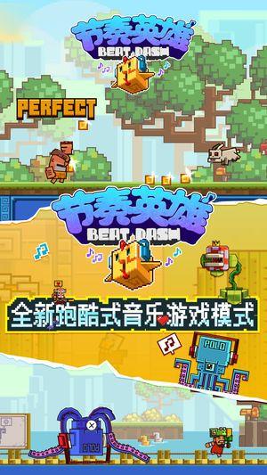 节奏英雄安卓官方版游戏图1: